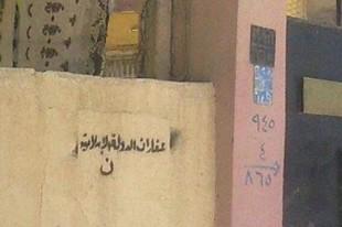 Una casa di Mosul marchiata